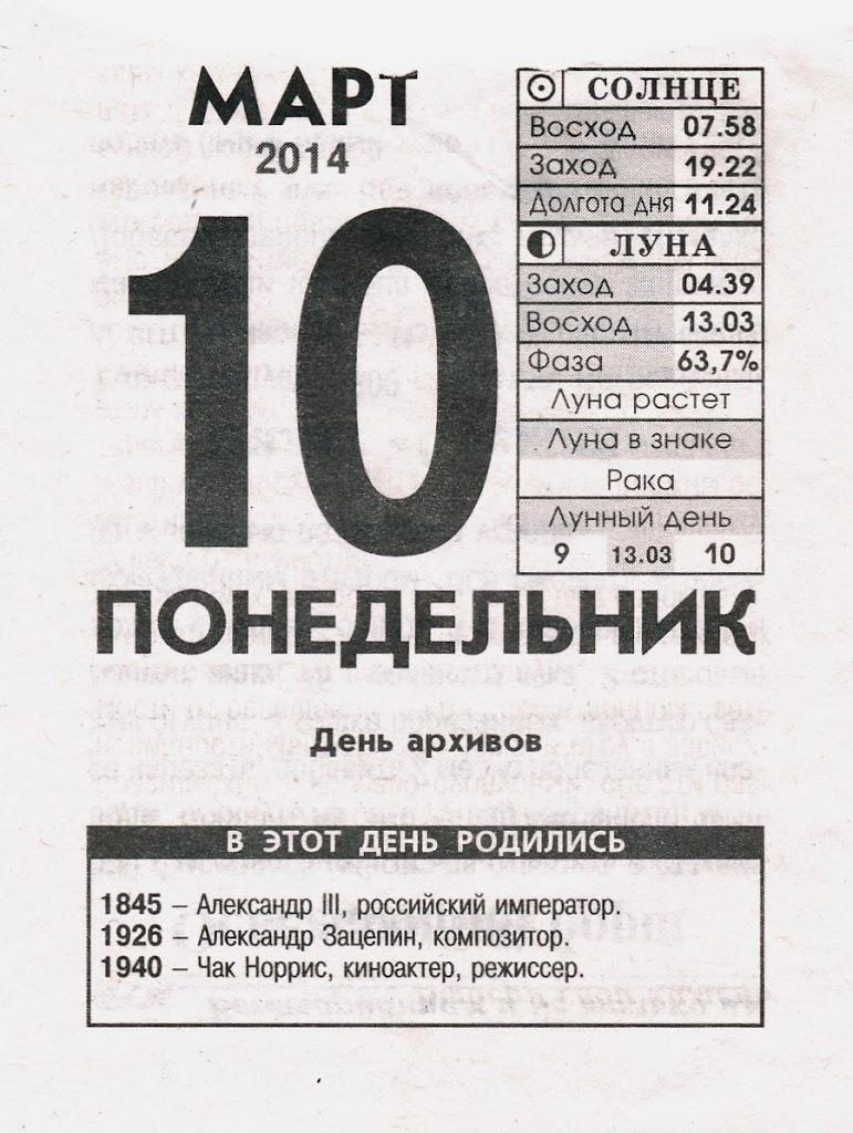 10 марта страница календаря