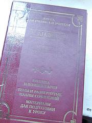книга Л.Андреева