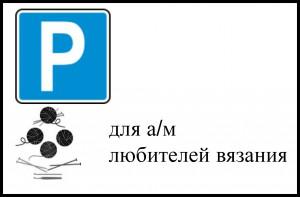 парковка для автомобилей любителей вязания