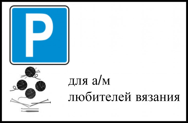 парковка для а/м любителей вязания | ХорошоГромко.ру