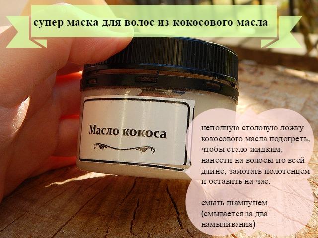 Как использовать кокосовое масло в виде маски для волос, отзыв и рекомендации, особенно для сухих и кудрявых волос | ХорошоГромко.ру