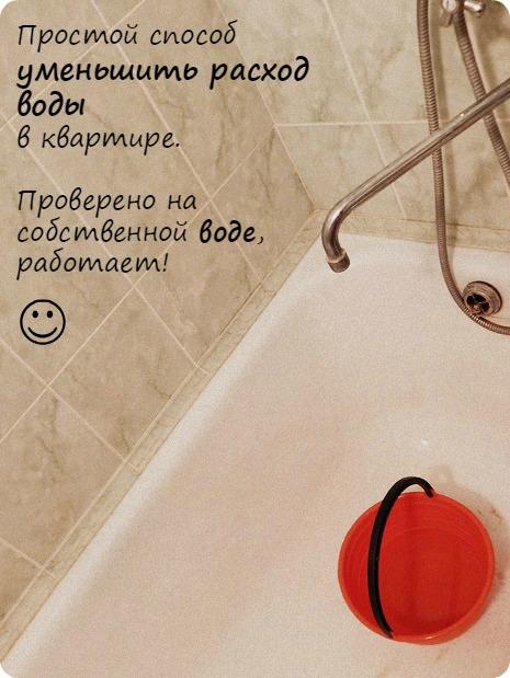 как уменьшить расход воды, проверено в своей квартире на собственной воде, этот простой способ работает!