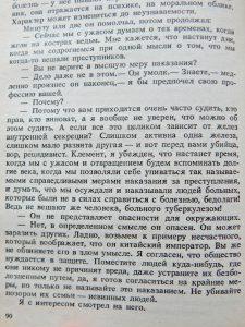 Агата Кристи, отрывок из Убийства в доме викария, беседа Клемента и доктора о смертной казни