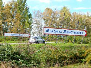 въезд в Монастырщино