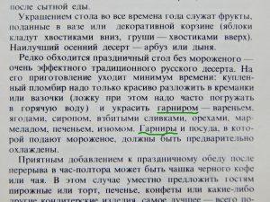 слово недели - гарнир | HoroshoGromko.ru