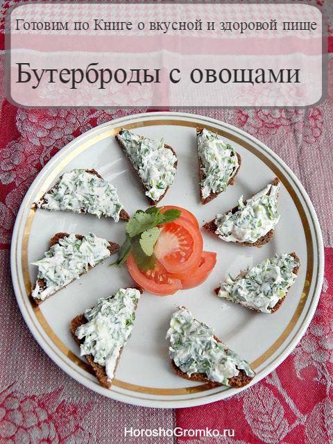 Готовим по Книге о вкусной и здоровой пище, бутерброды с овощами | HoroshoGromko.ru