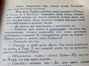 слово недели - Успешливый | HoroshoGromko.ru
