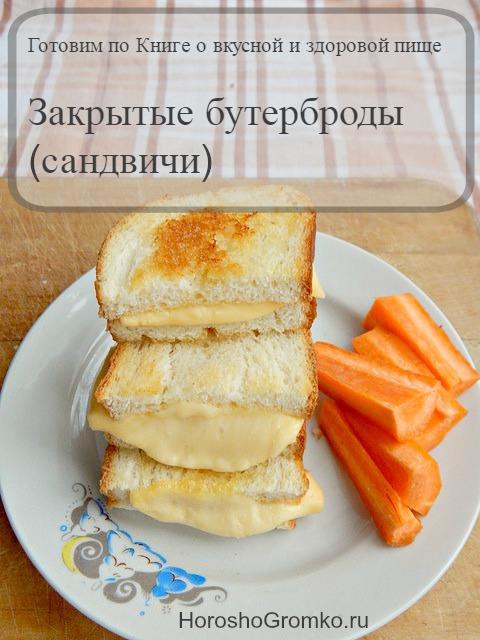 Закрытые бутерброды (сандвичи) по рецепту из Книги о вкусной и здоровой пище | HoroshoGromko.ru