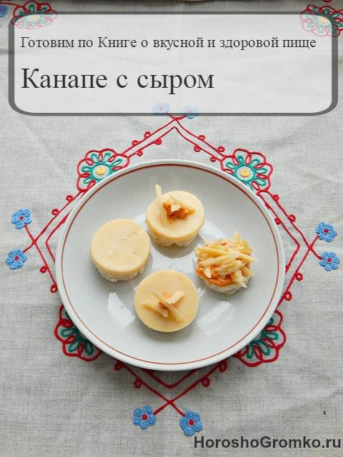Готовим по Книге о вкусной и здоровой пище, Канапе с сыром. Пошаговый фоторецепт | HoroshoGromko.ru