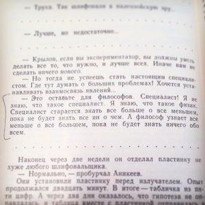 """цитата из романа Даниила Гранина """"Иду на грозу"""""""