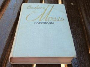 Женщины в рассказах Соммерсета Моэма | HoroshoGromko.ru