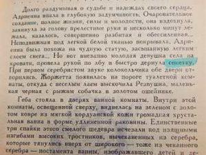 слово недели из романа Агасфер - сонетка | HoroshoGromko.ru