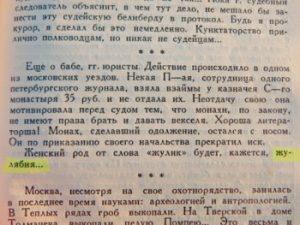 Слово недели - жулябия, из Чехова | HoroshoGromko.ru