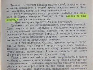 Слово недели - немовать, из рассказов Г. В. Семёнова