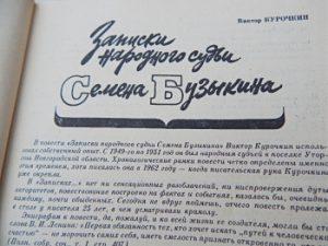 Как пишется частица таки и повесть Виктора Курочкина про судью Бузыкина | HoroshoGromko.ru