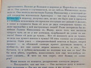 Петиметр и пространщик - интересные слова из Повести об уголовном розыске | HoroshoGromko.ru