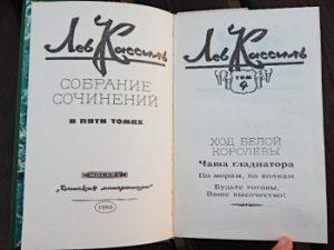 Лев Кассиль и слово недели - финская шапка | HoroshoGromko.ru